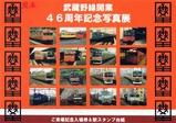 武蔵野線開業46周年記念写真展台紙裏