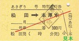 H22小田急松田あさぎり硬券2