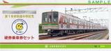 北総鉄道第16回鉄道の日記念硬券乗車券セット台紙