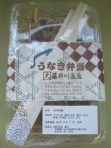 いすみ鉄道国吉駅弁うなぎ弁当