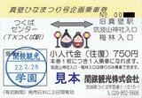 関鉄観光真壁ひなまつり号企画乗車券H22小児往復