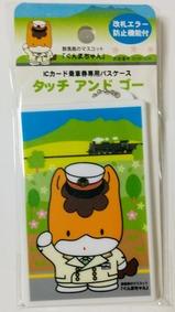 高崎SL駅長ぐんまちゃんタッチアンドゴーA表