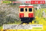いすみ鉄道一般色乗車記念証