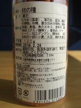 いすみ鉄道柿の種キハ52裏