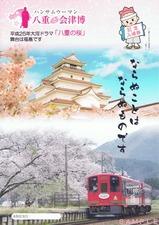 会津鉄道八重の桜放映記念入場券台紙