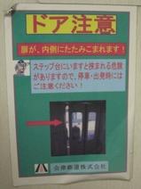 20100523AIZUマウントドア注意掲示