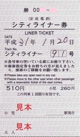京成成田山開運号シティライナー券駅510
