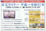 京王ライナー平成→令和車内チラシ
