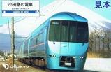 キッズカード小田急の電車60000形MSEあさぎり