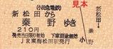 H24小田急松田あさぎり硬券1