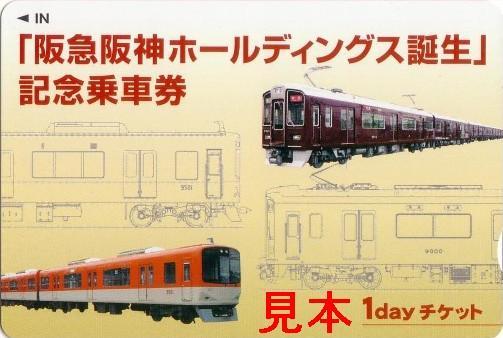 13番まどぐち:阪急阪神ホールデ...