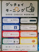 東急溝の口グッチョイモーニングポスター