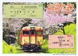 いすみ鉄道キハ28運行一周年記念急行券乗車券