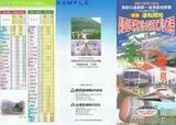 会津・野岩鉄道利用促進協議会直通運転パンフ外側