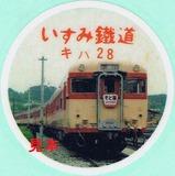 いすみ鉄道柿の種キハ28キャップラベル