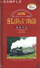 磐越西線SLばんえつ物語乗車手帳2009