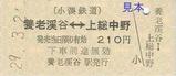 小湊鉄道硬券5-5養老渓谷