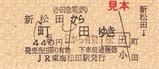 H22小田急松田あさぎり硬券3