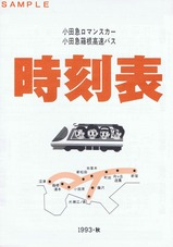 小田急ロマンスカー時刻表1993秋