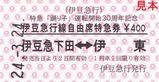 伊豆急踊り子号30周年記念特急券