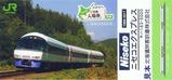 「ニセコエクスプレス」の特別列車カード表