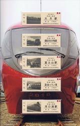 富士急8500系創立90周年記入台紙内