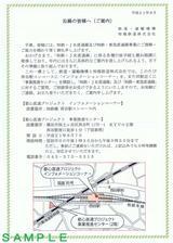 鉄道・運輸機構相鉄沿線の皆様へ(ご案内)表