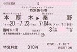 小田急おかえり登山電車号特別急行券