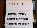 会津田島駅舎SL大樹見学の案内