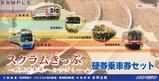 北総鉄道スクラムきっぷ5社版台紙