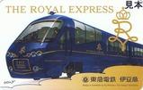 01東急伊豆急THE ROYAL EXPRESSイベントPRカード表