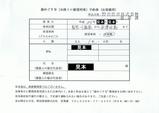 野岩鉄道ゆめぐり号予約券