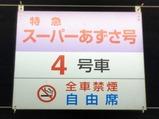 E351系新宿駅乗車口20171219