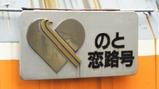 20180510のと恋路号穴水駅3