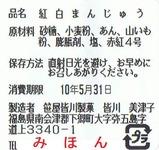 AIZUマウント新型記念紅白饅頭原材料表示