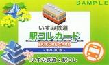 いすみ鉄道駅コレカードキハ30