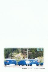 のと里山里海号観光記念はがきセット3