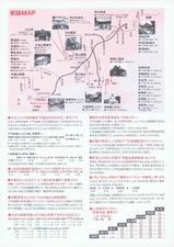 H4.12営団初詣&初日の出号パンフP3内側