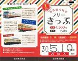 地鉄観光列車フリーきっぷ外