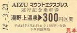 AIZUマウントエクスプレス運行記乗3