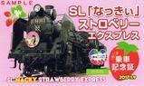 SL「なっきぃ」ストロベリーエクスプレス乗車記念証