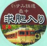いすみ鉄道最中求肥入りシールキハ28