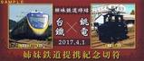 銚電台湾鉄路管理局蘇澳線姉妹提携記念切符外