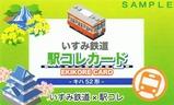 いすみ鉄道駅コレカードキハ52
