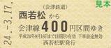 AIZUマウント東武日光線直通運転記乗1