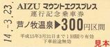 AIZUマウントエクスプレス運行記乗2