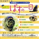 会津鉄道新型トロッコ運行開始記念DVDばすの一日