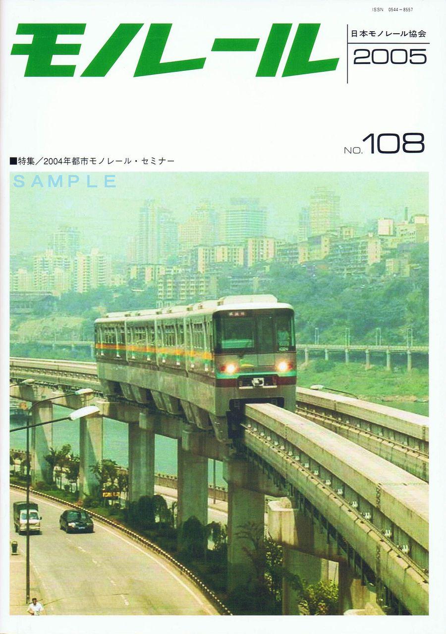 13番まどぐち:重慶市軌道交通有...