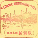 信越本線新潟駅記念スタンプ