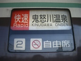 AIZUマウントエクスプレス快速鬼怒川温泉表示
